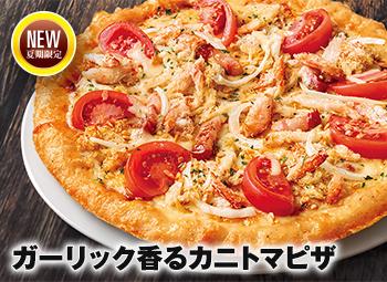 夏野菜と海の幸ピザ