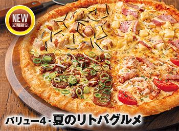ザ・ディナーピザ