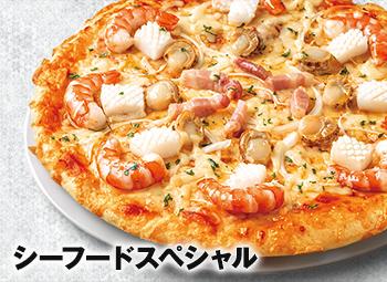 オードブルピザ