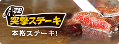 宅配突撃ステーキ