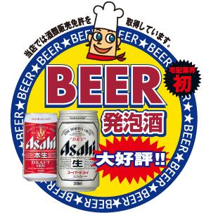 ビール・発泡酒大好評