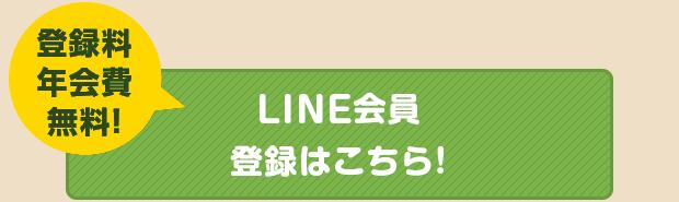 LINE会員登録
