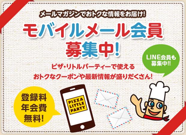 モバイルメール・LINE会員募集中!