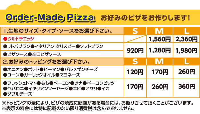 オーダーメイドピザ