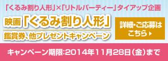 present_20141015