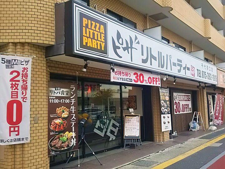 千代原口店