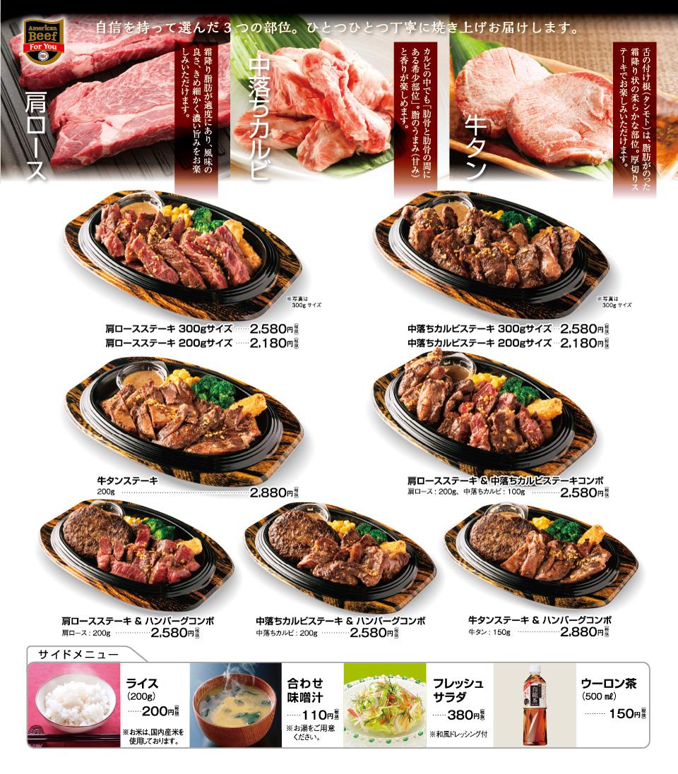 宅配突撃ステーキ メニュー